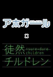 Aho-Girl x Tsuredure Children-Poster